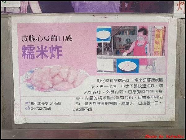 彰化正肉圓+糯米炸+貓鼠麵0035.jpg