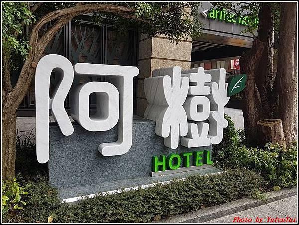 阿樹國際旅店002.jpg