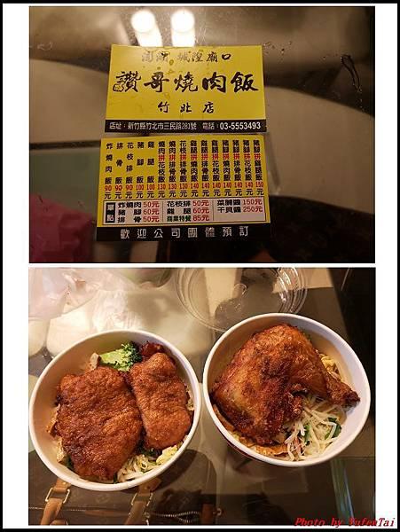 讚哥燒肉飯01.jpg