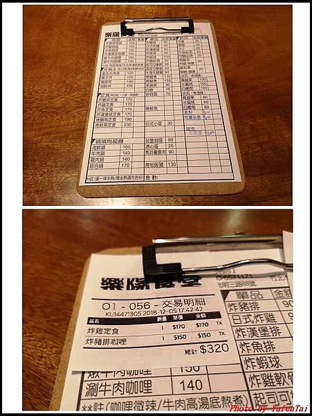 樂陽食堂01.jpg