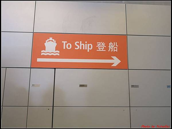 郵輪香港郵輪day2-1啟程0086.jpg