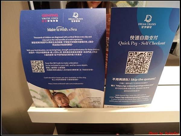 郵輪香港郵輪day2-3房間0024.jpg