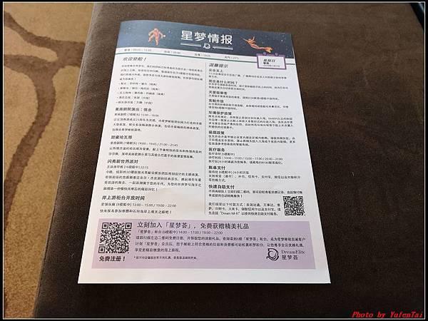 郵輪香港郵輪day2-3房間0051.jpg