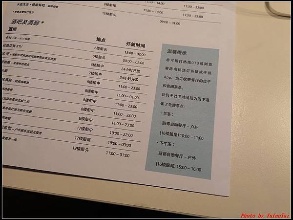 郵輪香港郵輪day2-3房間0068.jpg