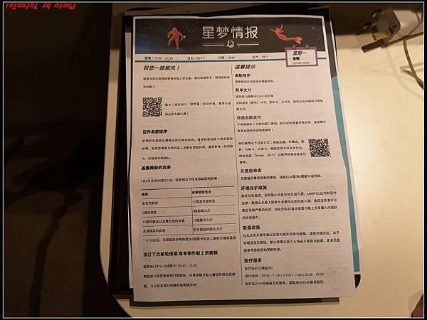 郵輪香港郵輪day2-3房間0074.jpg