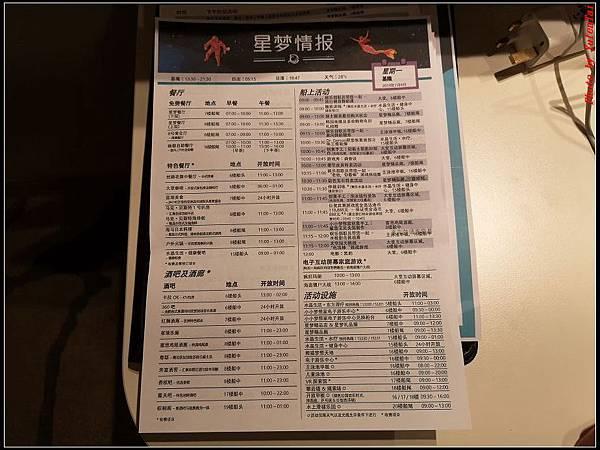 郵輪香港郵輪day2-3房間0073.jpg