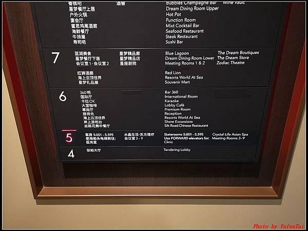 郵輪香港郵輪day2-4樓層0024.jpg