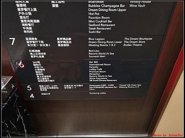 郵輪香港郵輪day2-4樓層0038.jpg