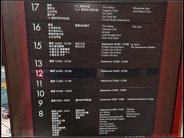 郵輪香港郵輪day2-4樓層0286.jpg