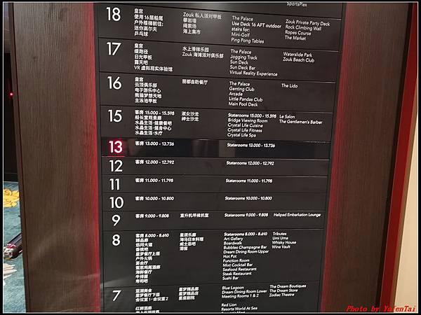 郵輪香港郵輪day2-4樓層0290.jpg