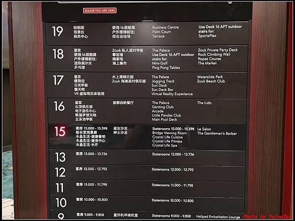 郵輪香港郵輪day2-4樓層0292.jpg