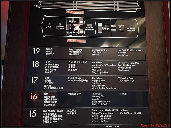 郵輪香港郵輪day2-4樓層0340.jpg