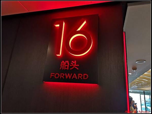 郵輪香港郵輪day2-4樓層0339.jpg