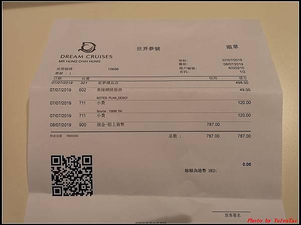 郵輪香港郵輪day3-2結帳0064.jpg