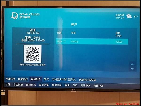 郵輪香港郵輪day3-2結帳0067.jpg