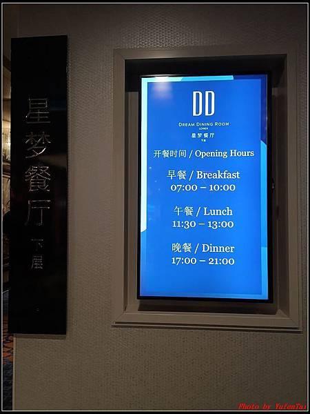 郵輪香港郵輪day3--7午餐0001.jpg