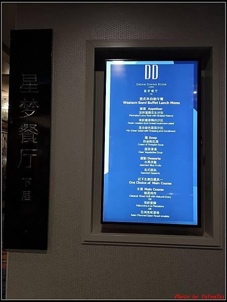 郵輪香港郵輪day3--7午餐0003.jpg