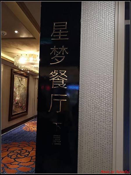 郵輪香港郵輪day2-8晚餐0002.jpg
