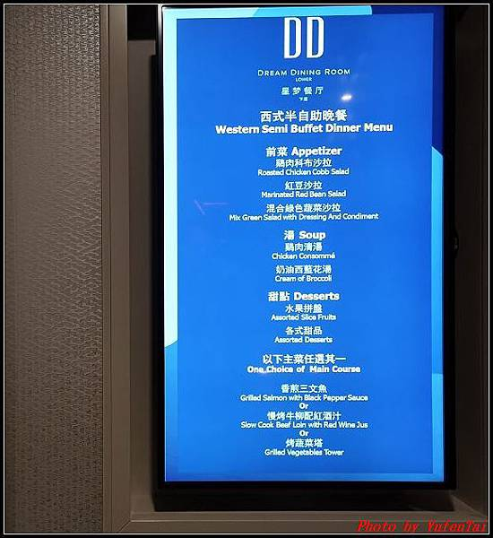 郵輪香港郵輪day2-8晚餐0004.jpg