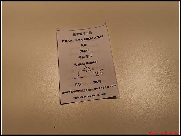 郵輪香港郵輪day2-8晚餐0005.jpg