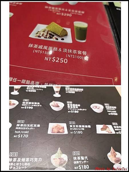 nana's green tea02.jpg