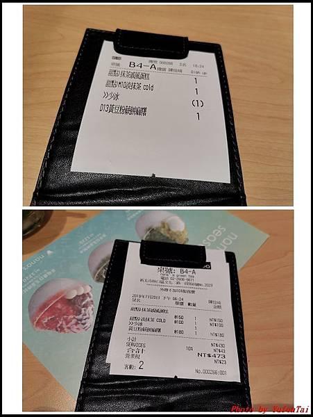 nana's green tea03.jpg