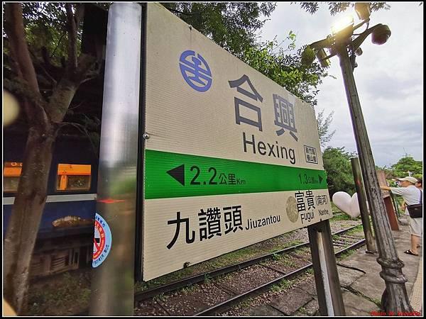 合興車站0012.jpg
