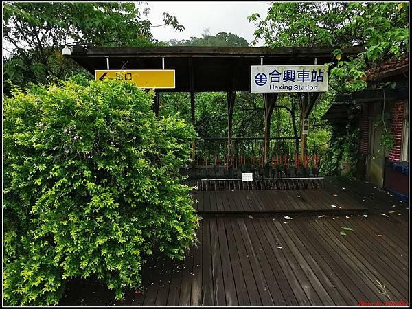 合興車站0017.jpg