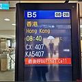 香港DAY1-1啟程0007.jpg
