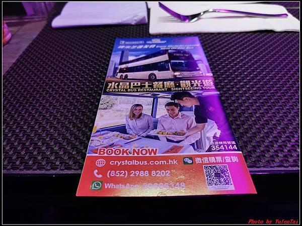 香港DAY1-4水晶巴士晚餐團0015.jpg