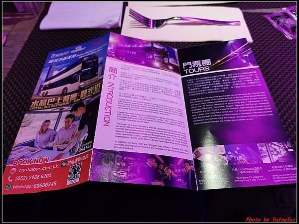 香港DAY1-4水晶巴士晚餐團0016.jpg