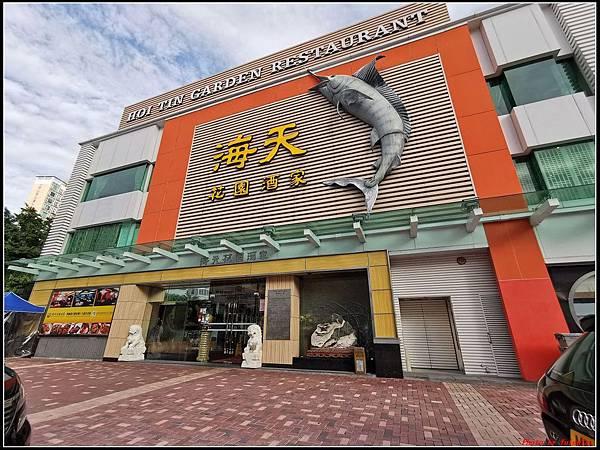 香港DAY2-3屯門海天酒家晚餐0190.jpg