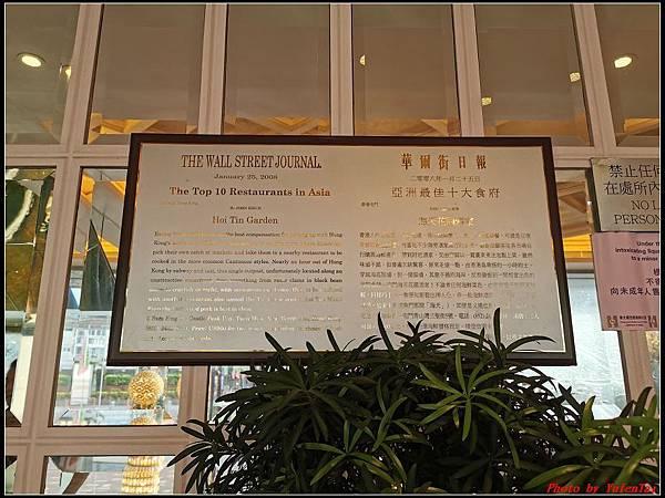 香港DAY2-3屯門海天酒家晚餐0195.jpg