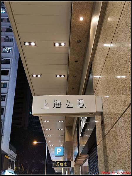 香港DAY3-4瑞吉酒店晚餐0241.jpg