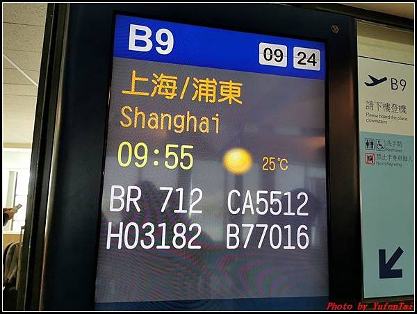 上海快閃DAY1-2啟程0001.jpg