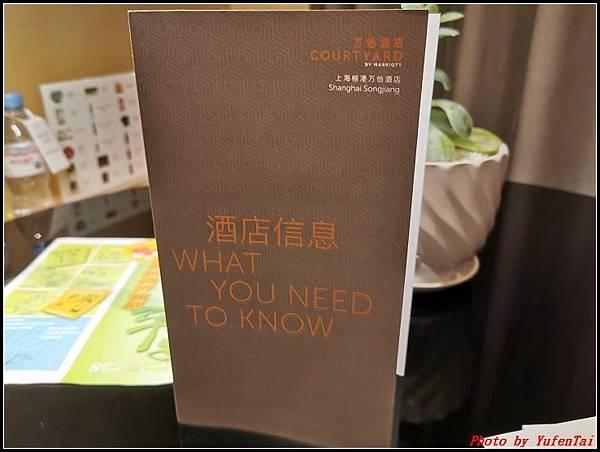 上海快閃DAY1-5榕港萬怡酒店0088.jpg