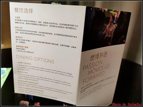 上海快閃DAY1-5榕港萬怡酒店0090.jpg