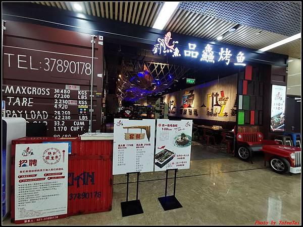 上海快閃DAY1-6晚餐0029.jpg