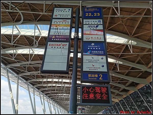上海快閃DAY2-2回程0004.jpg
