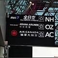 東京day1-1貴賓室002.jpg