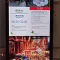 東京day1-1貴賓室012.jpg