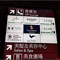 東京day1-1貴賓室022.jpg