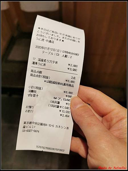 東京day4-1築地162.jpg