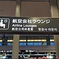 東京day4-5 機場052.jpg