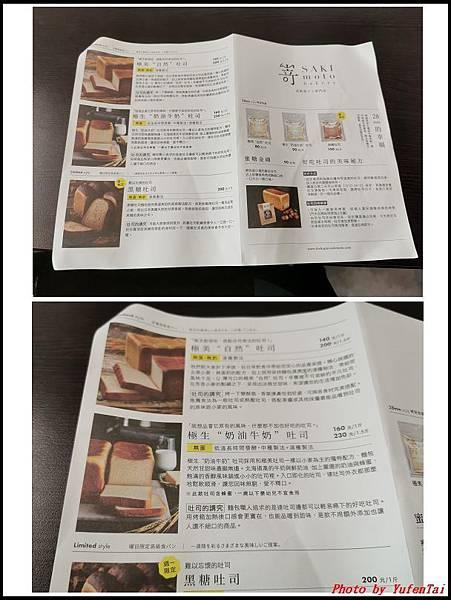 高級生吐司SAKImoto Bakery02.jpg