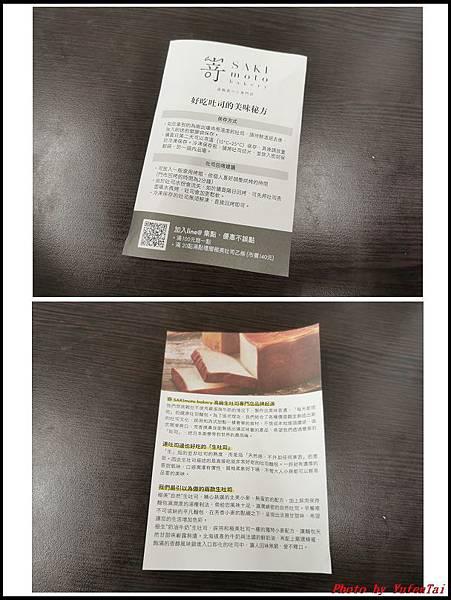 高級生吐司SAKImoto Bakery01.jpg