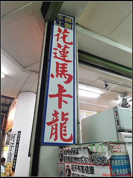 花蓮馬卡龍02.jpg