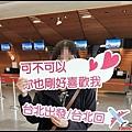 星宇航空-七夕專機-啟程0035.jpg