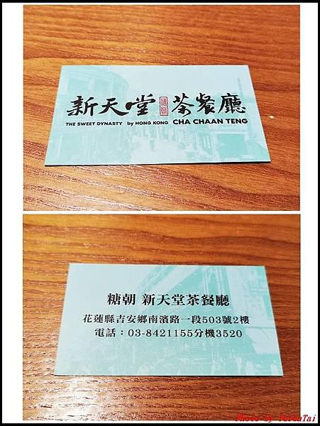 新天堂茶餐廳04.jpg