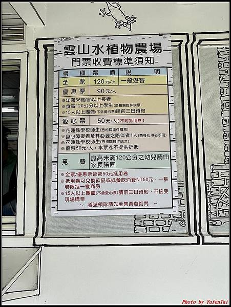 花蓮雲山水0041.jpg